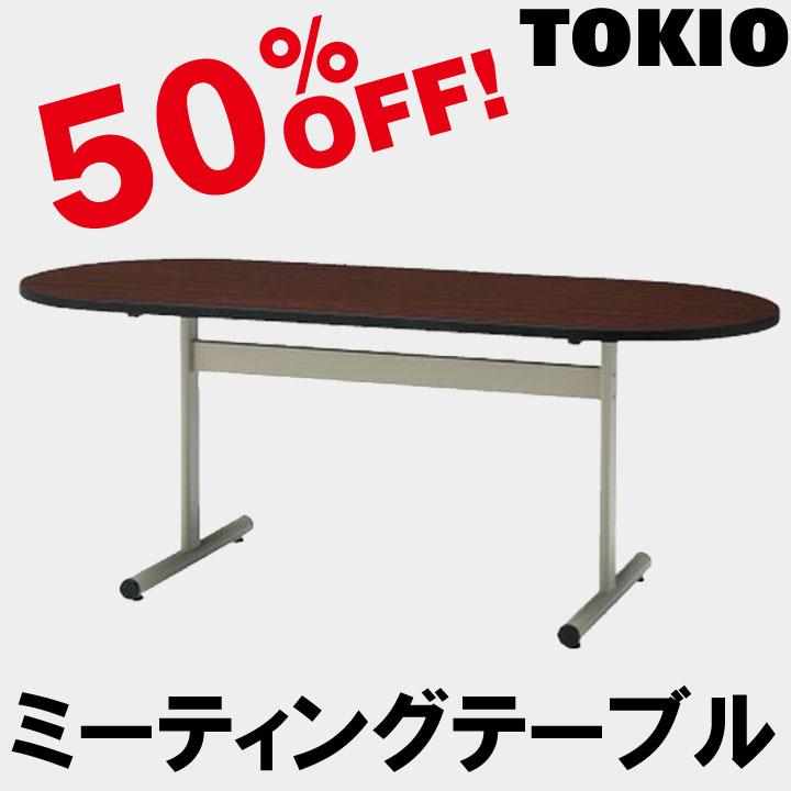 TOKIO【TT-TW1890U】ミーティングテーブル