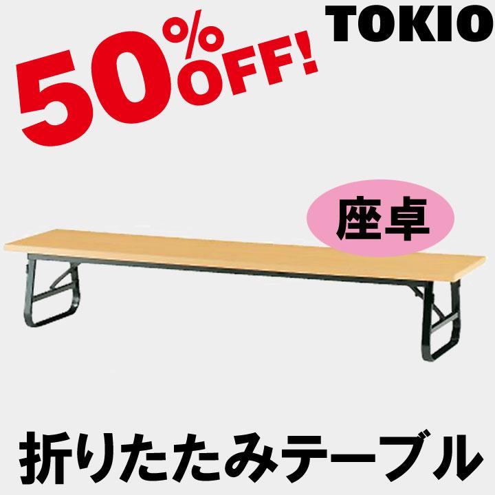 TOKIO【TU-1545】座卓・折りたたみテーブル