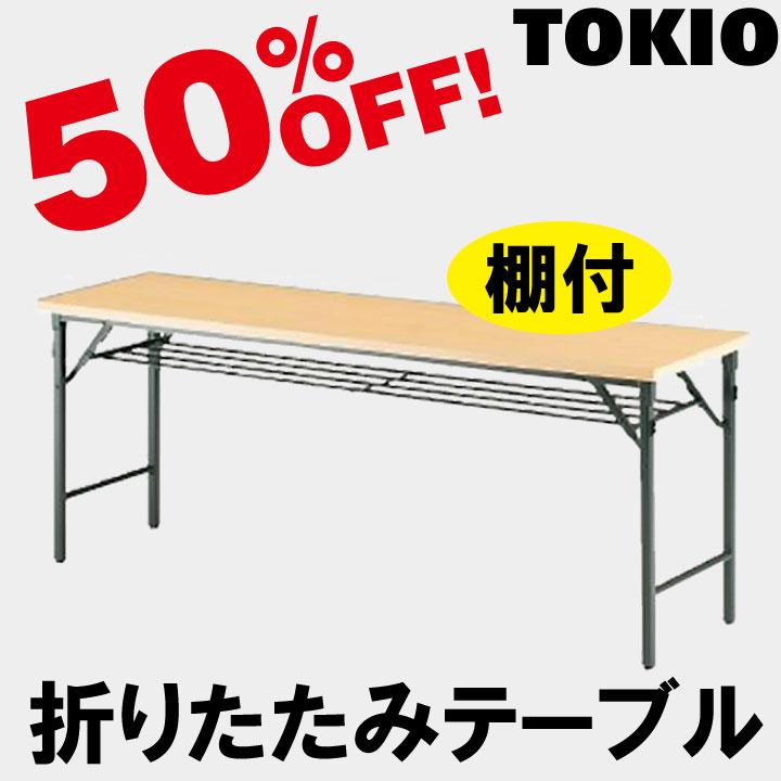 TOKIO【TW-1560T】折りたたみテーブル