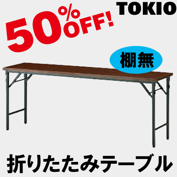 TOKIO【TW-0990TN】折りたたみテーブル