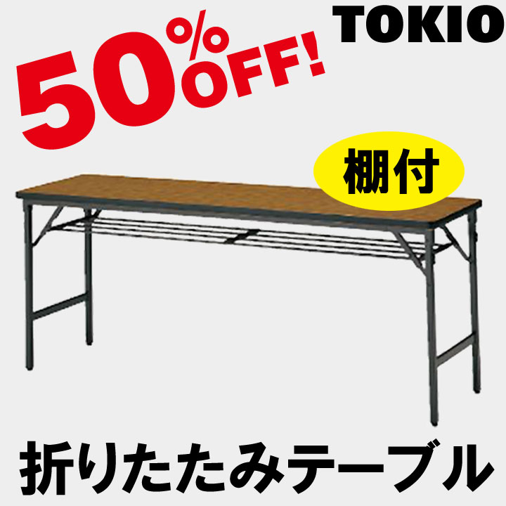TOKIO【TWS-1590T】折りたたみテーブル