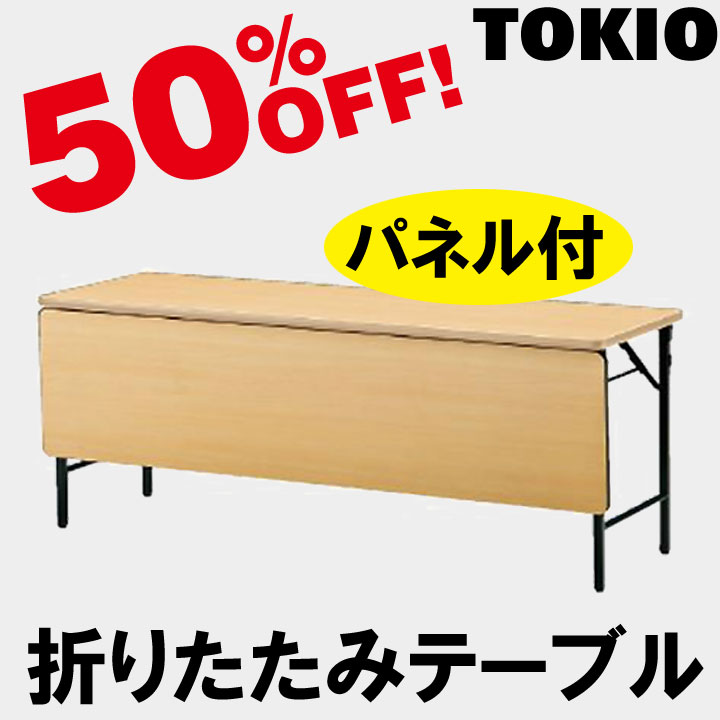TOKIO【TWS-1845PTN】折りたたみテーブル
