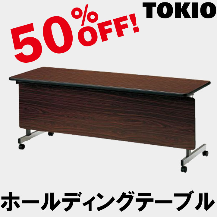 TOKIO【TX-1560P】ホールディングテーブル