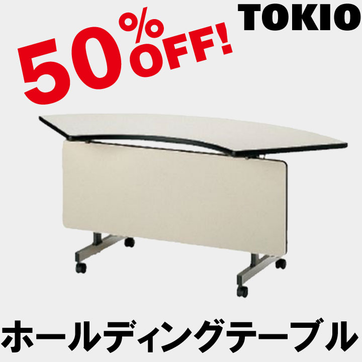 TOKIO【TX-45CP】ホールディングテーブル
