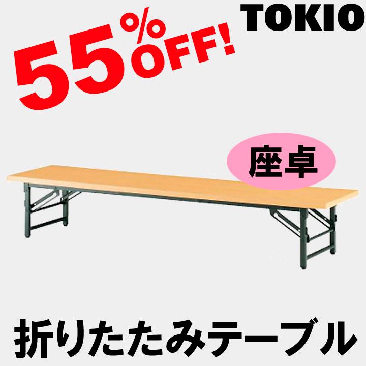 【返品不可】 TOKIO【TZ-1560】座卓・折りたたみテーブル, きみのボタニカルオアシス:3ec14c92 --- canoncity.azurewebsites.net
