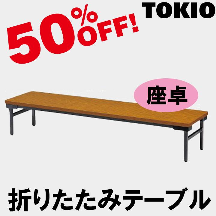 TOKIO【TZWS-1860】座卓・折りたたみテーブル