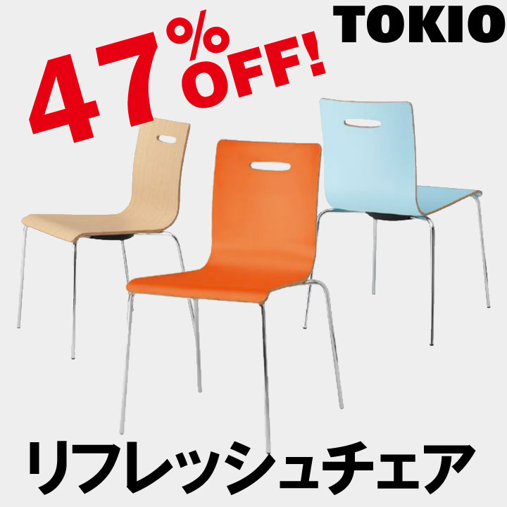 TOKIO【VCH-037□□】リフレッシュチェア