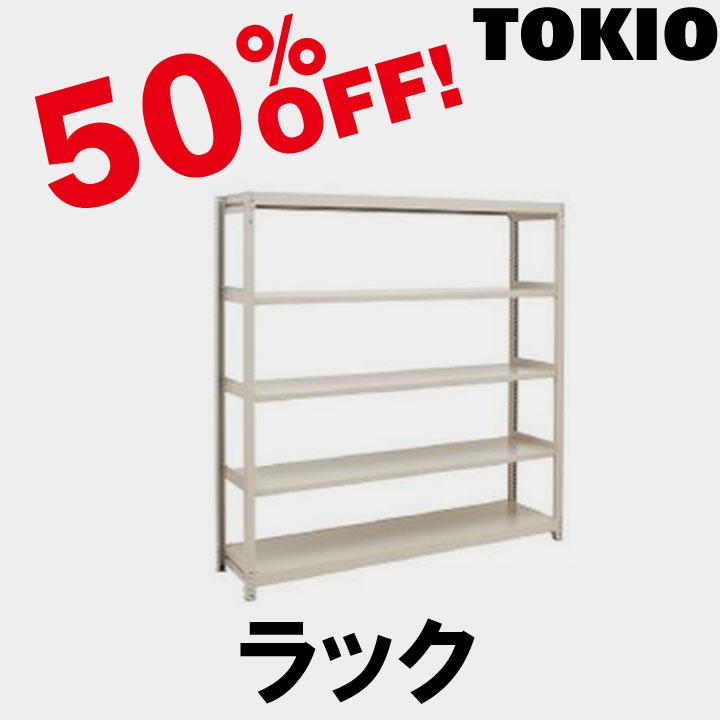 オフィス家具TOKIO【2LS-6345-5】ラック