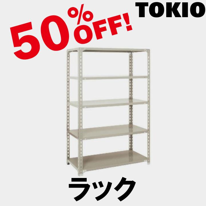 オフィス家具TOKIO【A-7560-6】ラック