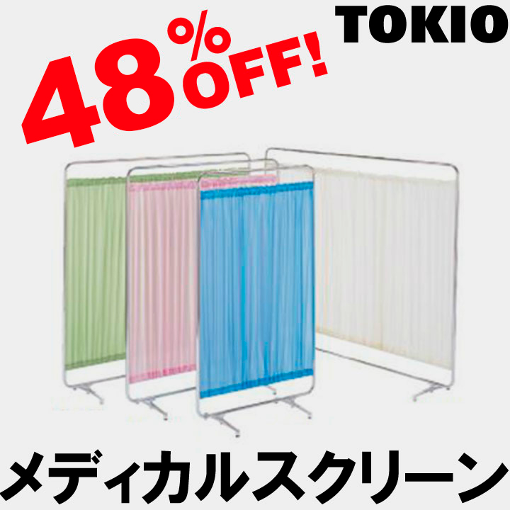 TOKIO【AS-90】メディカルスクリーン