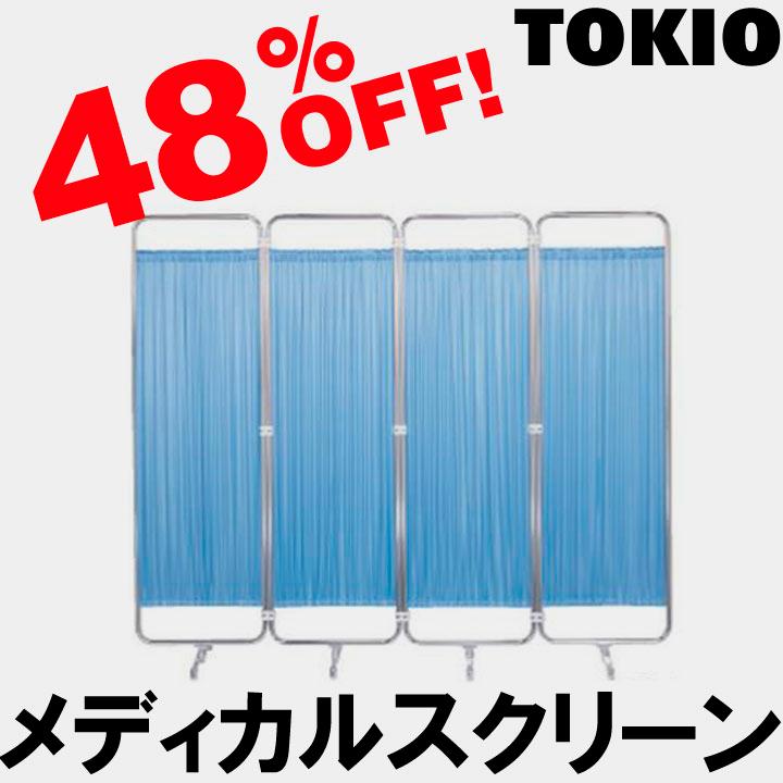 TOKIO【AS-66-4】メディカルスクリーン