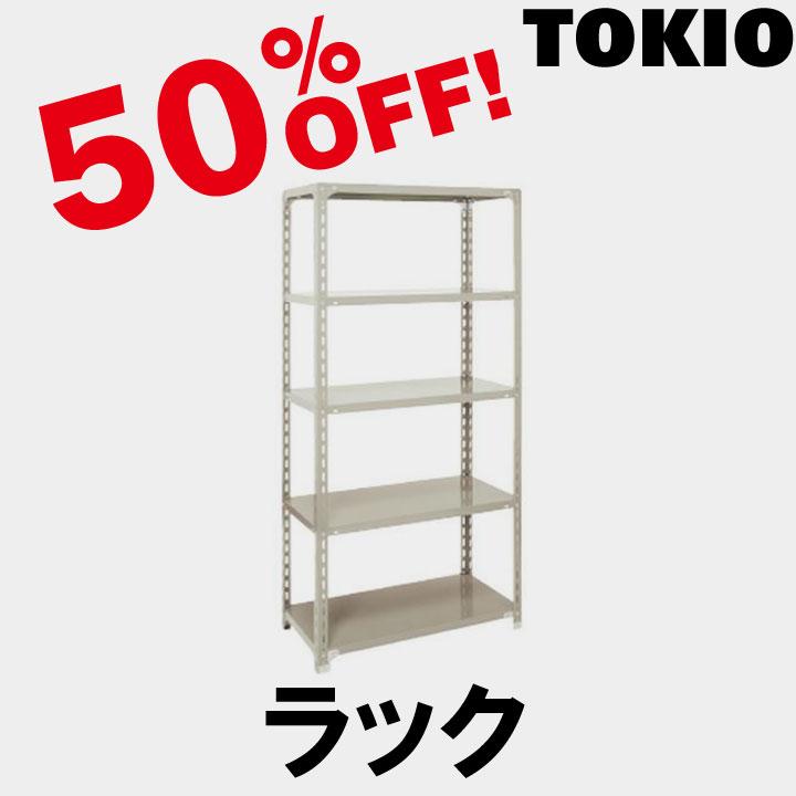 オフィス家具TOKIO【AS-7560-6】棚可動式ラック