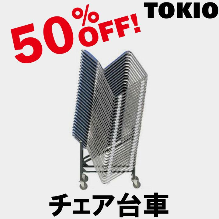 TOKIO【D-30】チェア台車