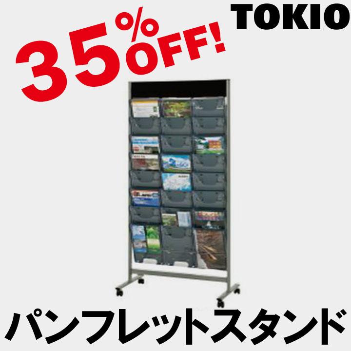 TOKIO【DP-C308】パンフレットスタンド