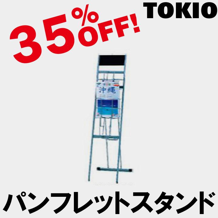 TOKIO【DP-W105】パンフレットスタンド