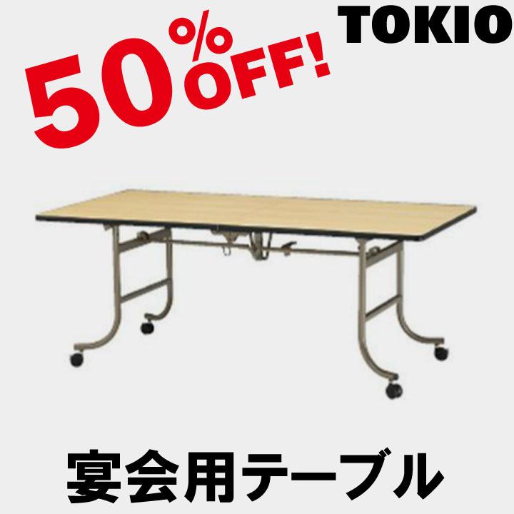 TOKIO【FRN-1845】宴会用テーブル