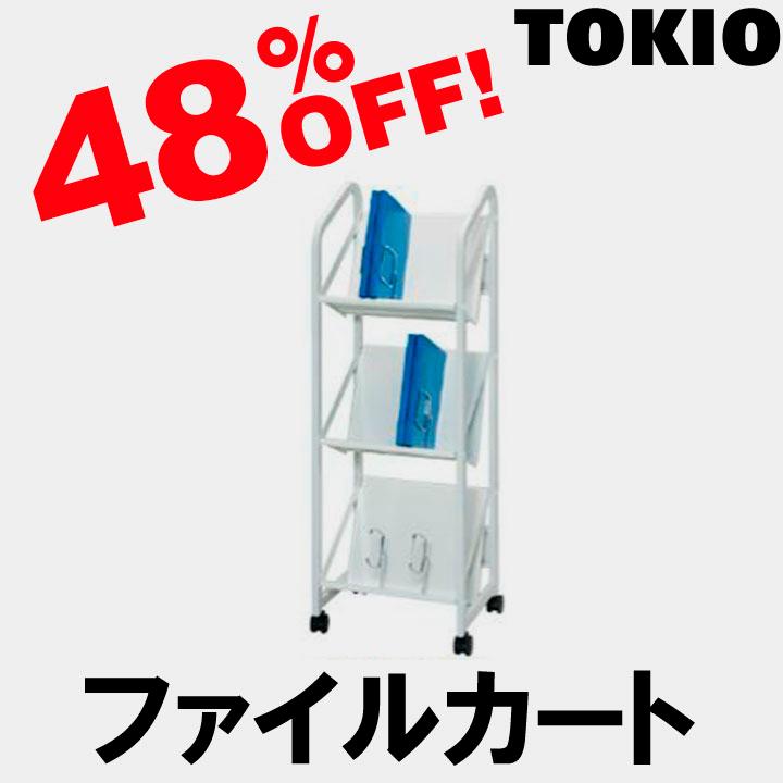 TOKIO【FSW-4637WG】ファイルカート