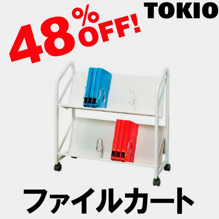 TOKIO【FSW-8607WG】ファイルカート