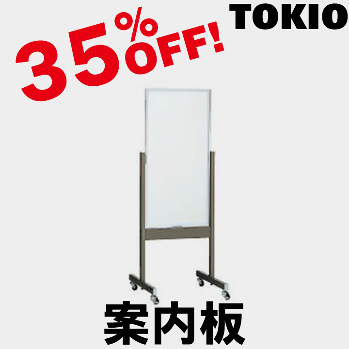 TOKIO【G-HH945CS】案内板