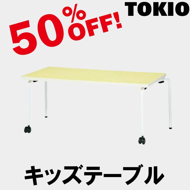 TOKIO【JR-1260】キッズテーブル