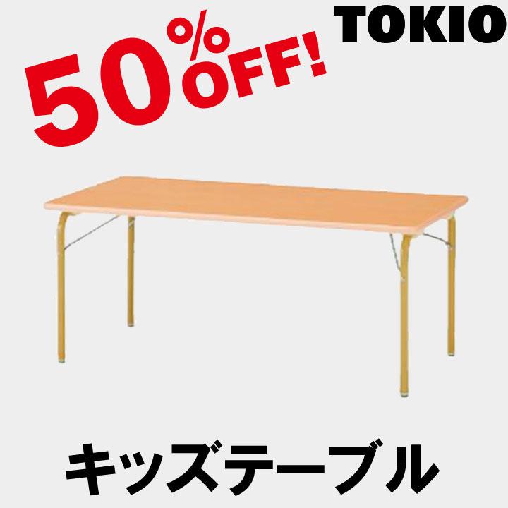 TOKIO【JRK-1245L】キッズテーブル