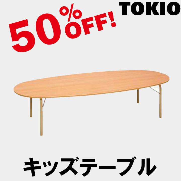 TOKIO【JRM-1580L】キッズテーブル