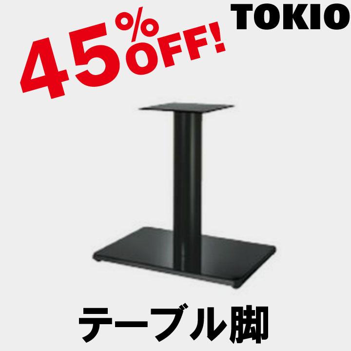TOKIO【KBS-7550BB】テーブル脚角ベース(H700mm)