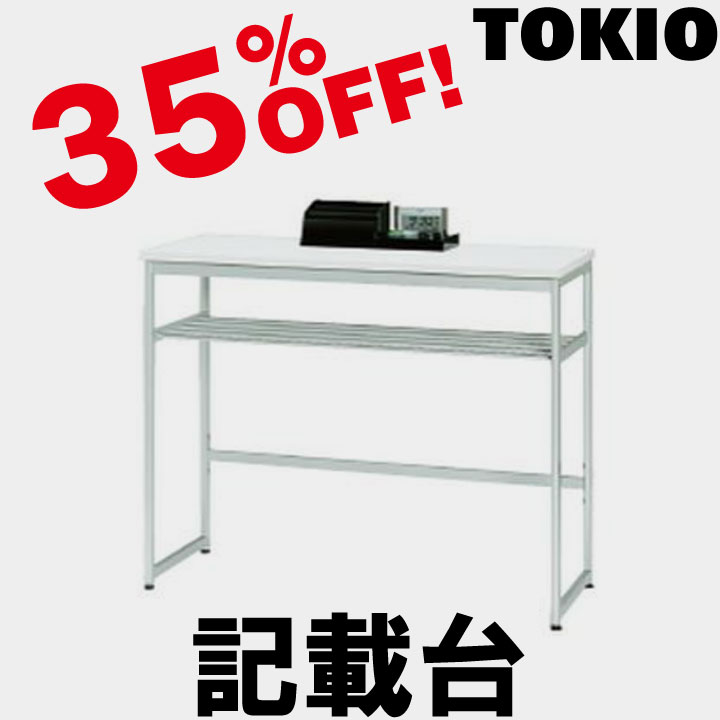 TOKIO【KDS-120H】記載台