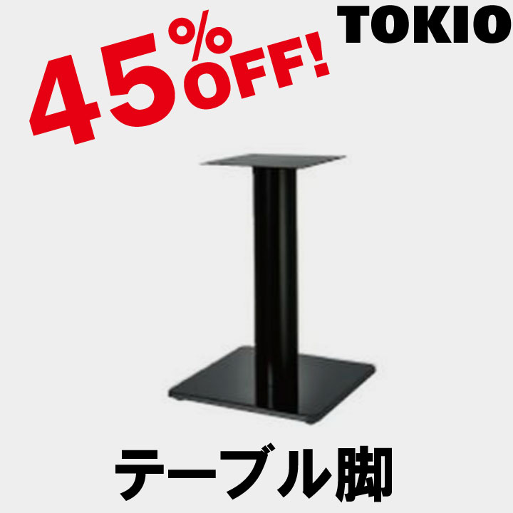 TOKIO【KMS-7370BB】テーブル脚角ベース(H700mm)