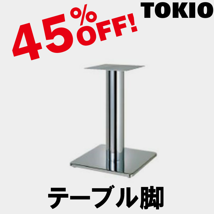 TOKIO【KMS-7370MM】テーブル脚角ベース(H700mm)