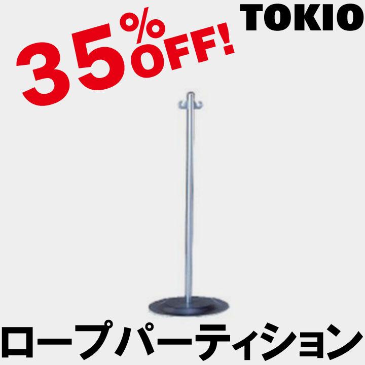 TOKIO【KP-25】ロープパーティション