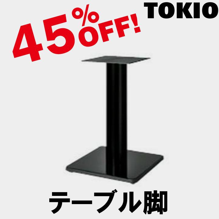 TOKIO【KSS-7460BB】テーブル脚 角ベース(H700mm)