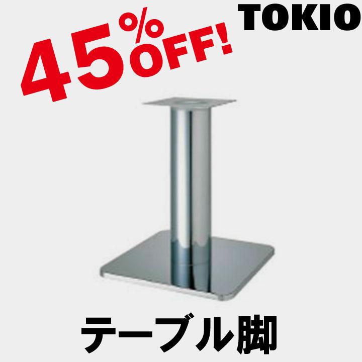 TOKIO【KSS-7460MM】テーブル脚角ベース(H700mm)