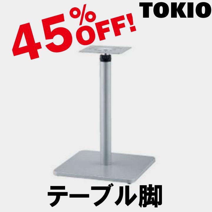 TOKIO【KSSC-7460SS】テーブル脚角ベース(H700~1000mm)