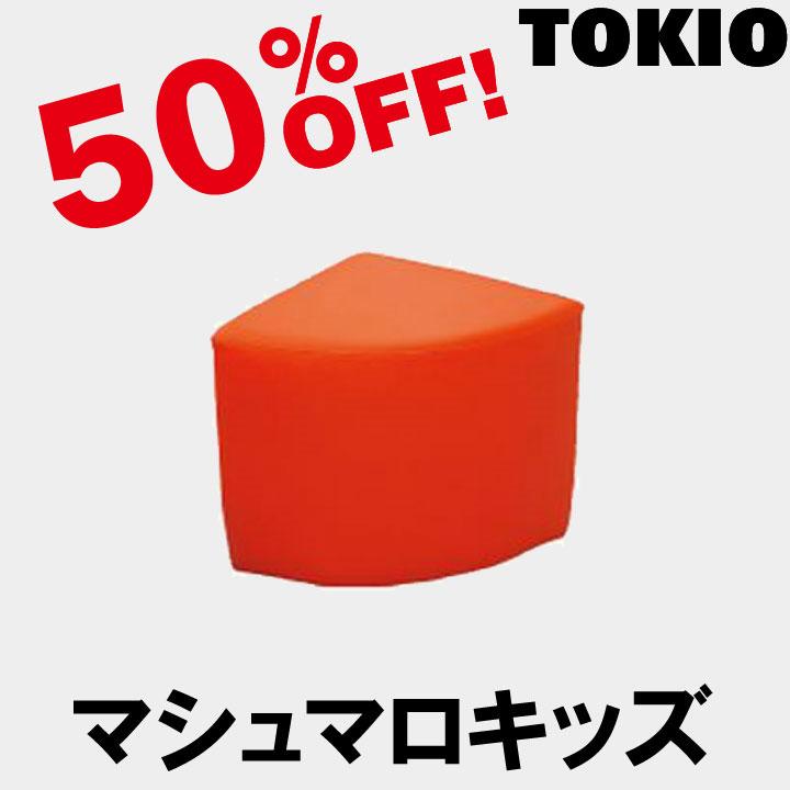 TOKIO【MK-103】マシュマロキッズ コーナー
