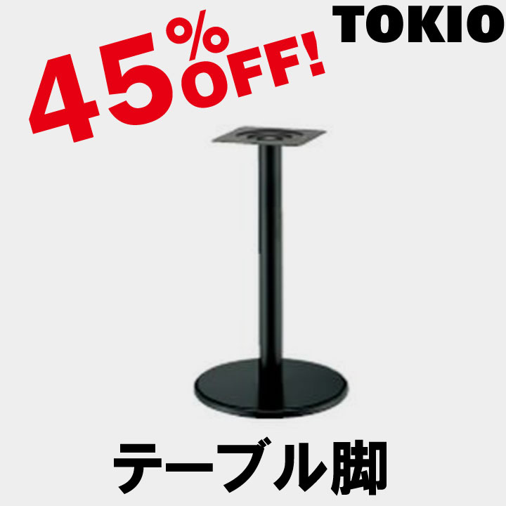 TOKIO【MRS-7400BB】テーブル脚 丸ベース(H700mm)