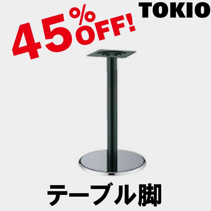 TOKIO【MRS-7400BM】テーブル脚丸ベース(H700mm)