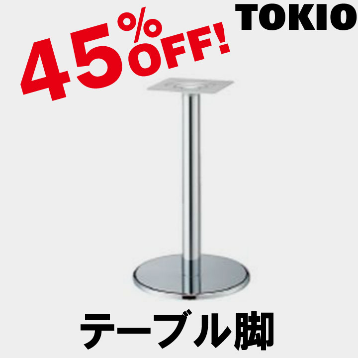TOKIO【MRS-7400MM】テーブル脚丸ベース(H700mm)