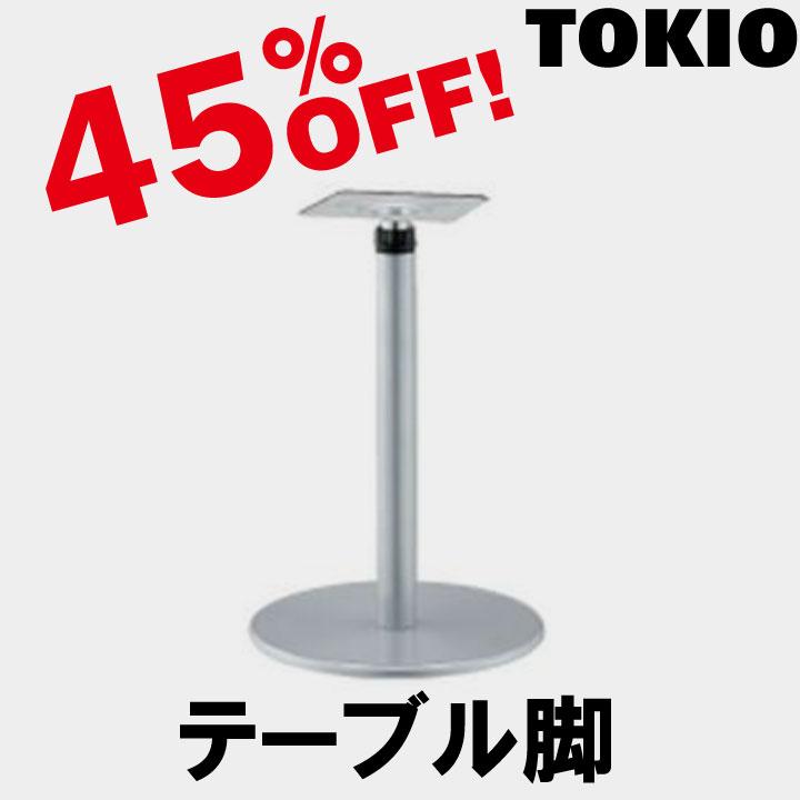 脚システム リフレッシュテーブル ラウンジ 今だけ限定15%OFFクーポン発行中 業務用家具 MRSC7500SS TOKIO テーブル脚丸ベース 税込 H700~1000mm MRSC-7500SS