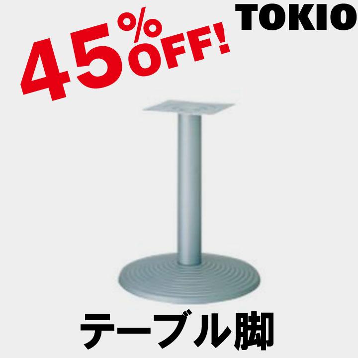 TOKIO【MZS-7450SS】テーブル脚丸ベース(H700mm)