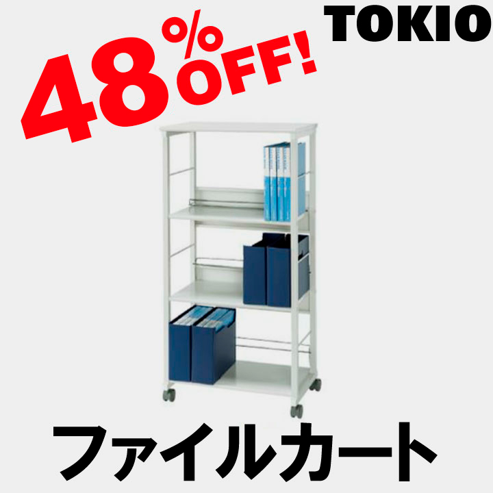 TOKIO【NA-004WG】ファイルカート
