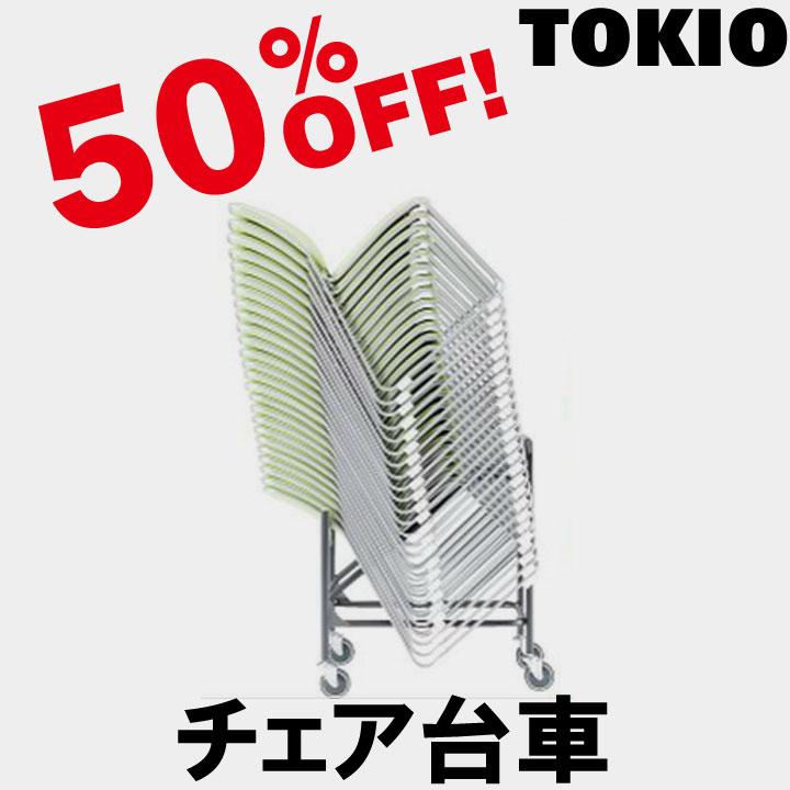 TOKIO【NFS-5D】チェア台車