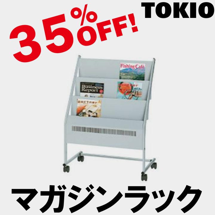 TOKIO【NMS-330】マガジンラック