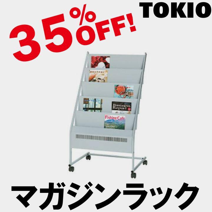TOKIO【NMS-350】マガジンラック