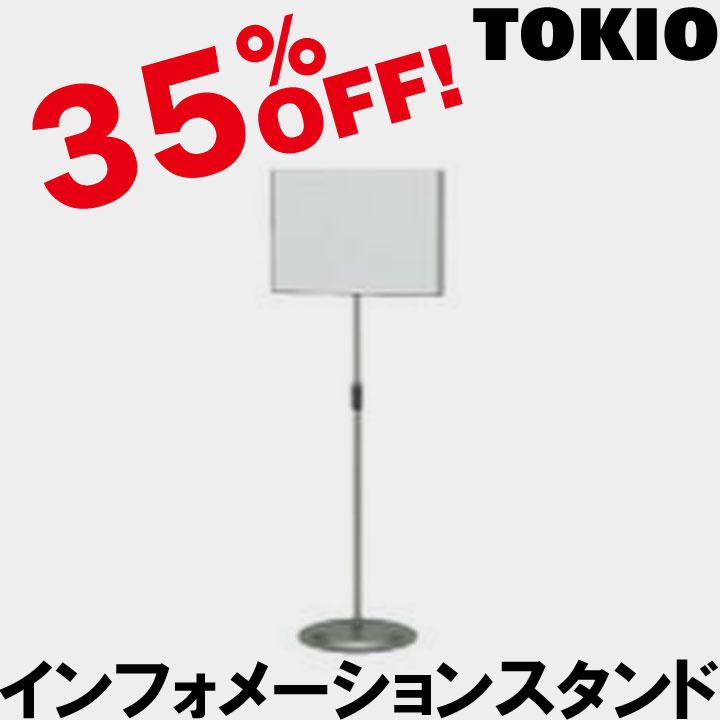 W367×D300×H890~1340/上下スライド両面タイプ/A3ヨコ型/インフォメーション/看板/メッセージボード/業務用家具/NSSA3Y/ TOKIO【NSS-A3Y】案内板