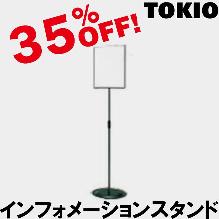 TOKIO【NSS-B4T】案内板