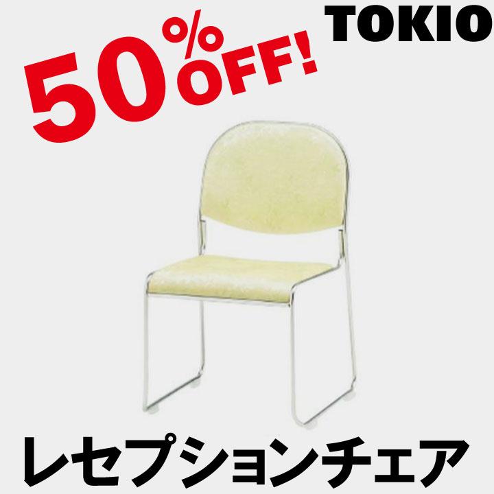 TOKIO【RC-30】レセプションチェア