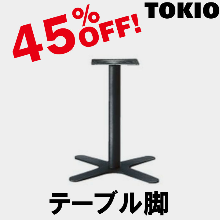 TOKIO【XES-2550BB】テーブル脚十字ベース(H700mm)