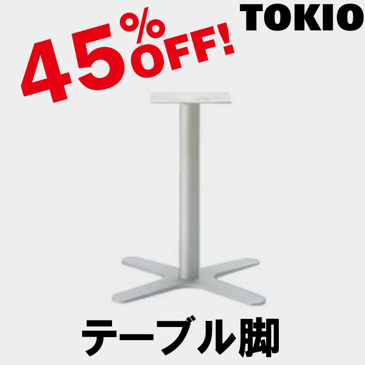 TOKIO【XES-2550SS】テーブル脚十字ベース(H700mm)