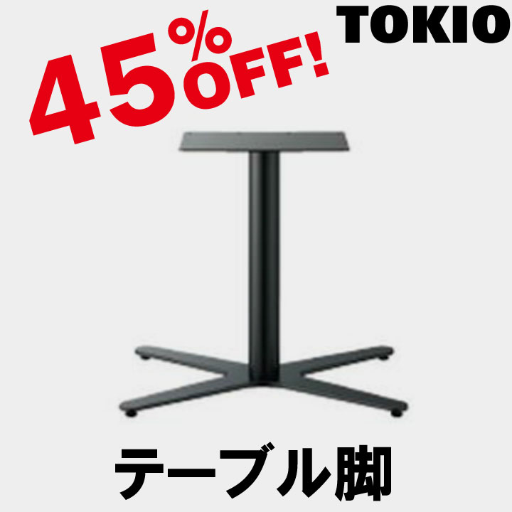 TOKIO【XES-3800BB】テーブル脚十字ベース(H700mm)
